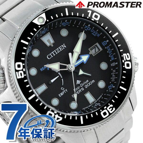 【ソーラーライト付き♪】ダイバーズウォッチ シチズン プロマスター エコドライブ メンズ 腕時計 BN2031-85E CITIZEN ブラック 黒 時計