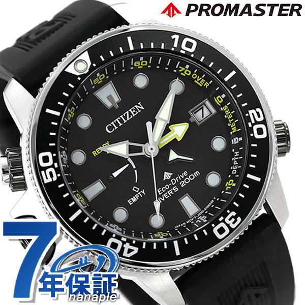 【ソーラーライト付き♪】ダイバーズウォッチ シチズン プロマスター エコドライブ メンズ 腕時計 BN2036-14E CITIZEN ブラック 黒 時計
