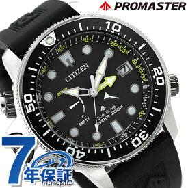 【今ならポイント最大32倍】 ダイバーズウォッチ シチズン プロマスター エコドライブ メンズ 腕時計 BN2036-14E CITIZEN ブラック 黒 時計