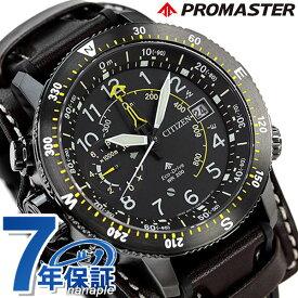 シチズン プロマスター エコドライブ アルティクロン 限定モデル 高度計 方位計 メンズ 腕時計 BN4055-27E CITIZEN PROMASTER 革ベルト【あす楽対応】