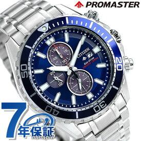 ダイバーズウォッチ シチズン プロマスター エコドライブ メンズ 腕時計 CA0710-91L CITIZEN ブルー 青 時計