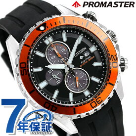 219cf79472 楽天市場】シチズン(腕時計のタイプスポーツ・シリーズプロマスター ...