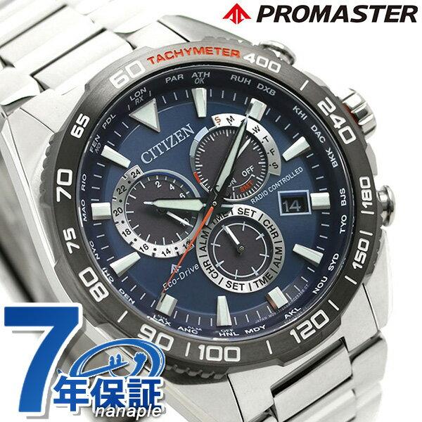 シチズン メンズ 腕時計 エコドライブ電波時計 20気圧防水 CB5034-82L CITIZEN プロマスター ブルー 時計