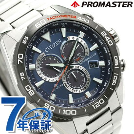 シチズン メンズ 腕時計 エコドライブ電波時計 20気圧防水 CB5034-82L CITIZEN プロマスター ブルー 時計【あす楽対応】