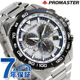 シチズン プロマスター ランド エコドライブ電波 電波ソーラー メンズ 腕時計 CB5034-91A CITIZEN PROMASTER ホワイト