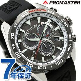 【今ならポイント最大36倍】 シチズン メンズ 腕時計 エコドライブ電波時計 20気圧防水 CB5036-10X CITIZEN プロマスター ブラック 時計【あす楽対応】