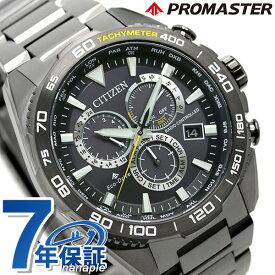 シチズン メンズ 腕時計 エコドライブ電波時計 20気圧防水 CB5037-84E CITIZEN プロマスター オールグレー 時計