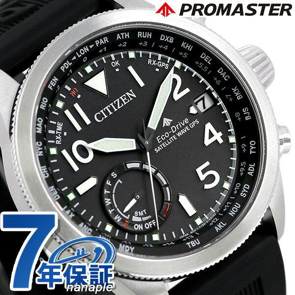 【エントリーだけでポイント17倍 27日9:59まで】 シチズン プロマスター エコドライブGPS衛星電波時計 F150 CC3060-10E CITIZEN メンズ 腕時計 時計