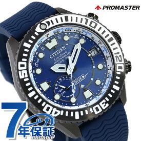 シチズン プロマスター エコドライブGPS衛星電波時計 ダイバーズウォッチ メンズ 腕時計 CC5006-06L CITIZEN PROMASTER ブルー【あす楽対応】