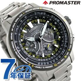 【今ならポイント最大36倍】 シチズン プロマスター エコドライブ電波 F990 チタン メンズ 腕時計 CC7014-82E CITIZEN PROMASTER パイロットウォッチ 時計【あす楽対応】