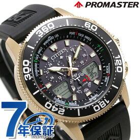 【今ならポイント最大36倍】 シチズン プロマスター エコドライブ ダイバーズウォッチ JR4063-12E CITIZEN PROMASTER 腕時計 ブラック【あす楽対応】