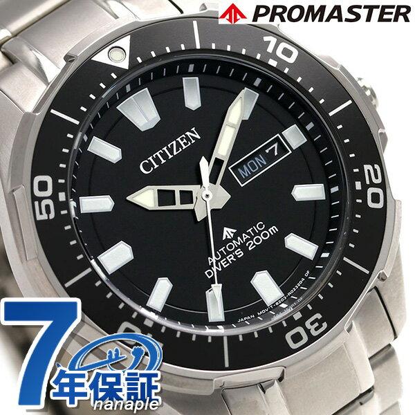 【ソーラーライト付き♪】ダイバーズウォッチ シチズン プロマスター 自動巻き チタン メンズ 腕時計 NY0070-83E CITIZEN ブラック 黒 時計【あす楽対応】