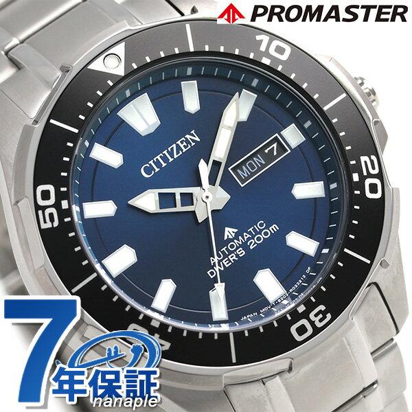 【ソーラーライト付き♪】ダイバーズウォッチ シチズン プロマスター 自動巻き チタン メンズ 腕時計 NY0070-83L CITIZEN ブルー 青 時計
