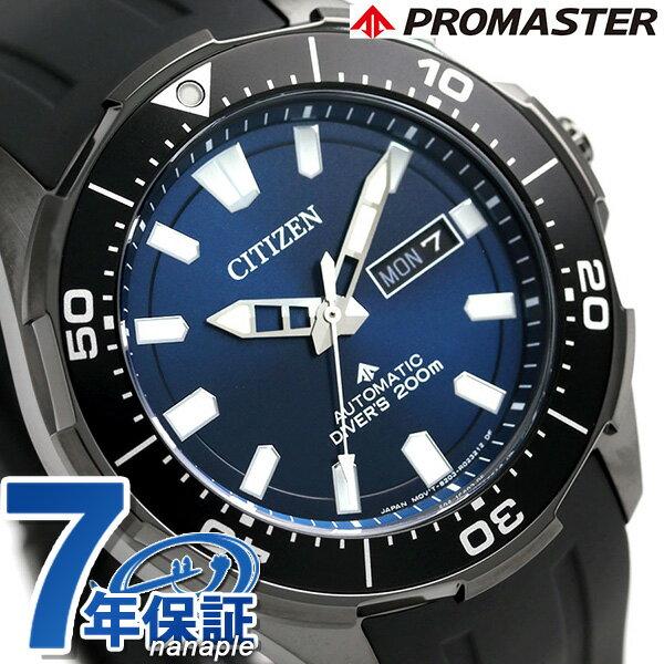 【ソーラーライト付き♪】ダイバーズウォッチ シチズン プロマスター 自動巻き メンズ 腕時計 NY0075-12L CITIZEN ブルー×ブラック 青 黒 時計