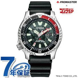 シチズン プロマスター ゴジラ 限定モデル S.P シンギュラポイント コラボ メカニカルダイバー 200m 腕時計 NY0080-39H CITIZEN PROMASTER