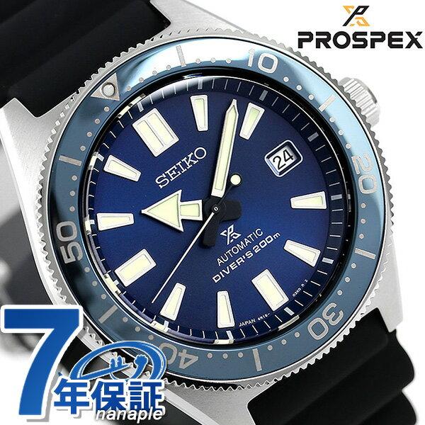 セイコー ダイバーズウォッチ 自動巻き SBDC053 SEIKO 腕時計 時計【あす楽対応】
