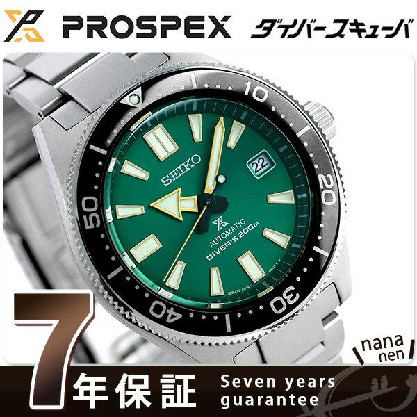 セイコー ダイバーズウォッチ 限定モデル 自動巻き SBDC059 SEIKO PROSPEX 腕時計 時計【あす楽対応】