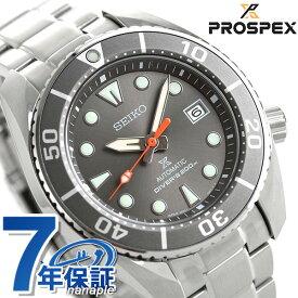 【5日は全品5倍にさらに+4倍でポイント最大33倍】 セイコー プロスペックス ネット流通限定モデル スモウ メンズ 腕時計 SBDC097 SEIKO PROSPEX グレー【あす楽対応】