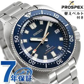 【20日はさらに+4倍でポイント最大27倍】 セイコー ダイバーズウォッチ 55周年 限定モデル 1970メカニカルダイバーズ 現代デザイン 腕時計 SBDC123 SEIKO PROSPEX プロスペックス 時計