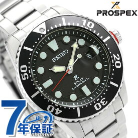 【選べるノベルティ♪】セイコー プロスペックス ダイバーズ ソーラー 腕時計 メンズ ブラック 黒 SBDJ017 SEIKO PROSPEX ダイバーズウォッチ 時計【あす楽対応】