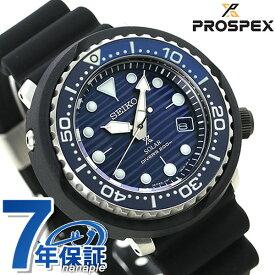 【20日はさらに+9倍で店内ポイント最大42倍】 【選べるノベルティ♪】セイコー プロスペックス ダイバーズ セーブジオーシャン ソーラー 腕時計 メンズ ブルー 青 SBDJ045 SEIKO PROSPEX ダイバーズウォッチ 時計