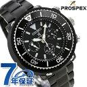 セイコー プロスペックス LOWERCASE 限定モデル ソーラー SBDL035 SEIKO 腕時計【あす楽対応】