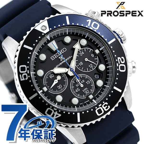 セイコー プロスペックス ダイバーズウォッチ メンズ 腕時計 SBDL049 SEIKO PROSPEX ブラック 時計【あす楽対応】