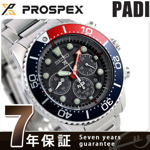 セイコー プロスペックス ダイバーズウォッチ PADI 限定モデル SBDL051 SEIKO PROSPEX 腕時計 時計【あす楽対応】