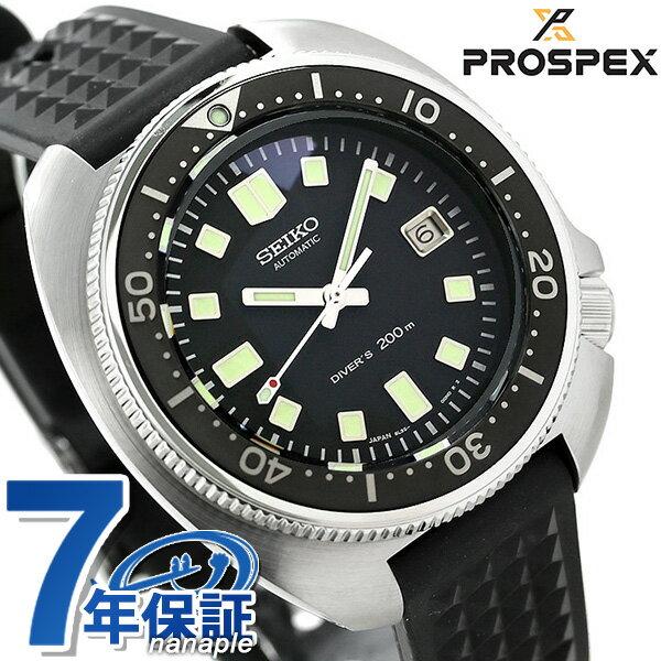 セイコー プロスペックス 復刻デザイン 限定モデル 自動巻き メンズ 腕時計 SBDX031 SEIKO PROSPEX マリーンマスター ブラック 黒 時計