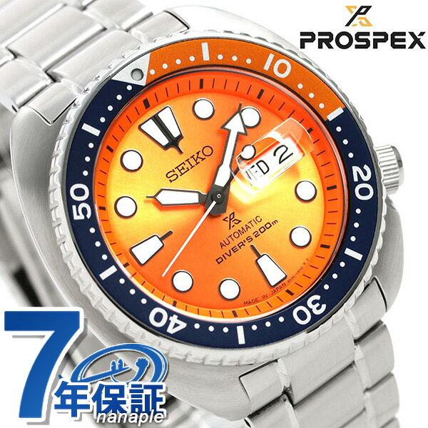 セイコー プロスペックス ダイバーズ 流通限定モデル オレンジタートル 腕時計 メンズ SBDY023 SEIKO PROSPEX ダイバーズウォッチ 時計【あす楽対応】