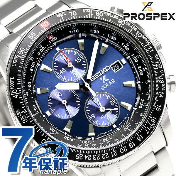 セイコー プロスペックス 限定モデル ソーラー メンズ SZTR008 SEIKO PROSPEX 腕時計 時計【あす楽対応】