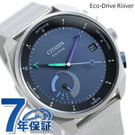 シチズン Eco-Drive Riiiver 流通限定モデル スマートウォッチ Bluetooth メンズ 腕時計 BZ7000-60L CITIZEN エコ・ドライブ リィイバー 時計【あす楽対応】