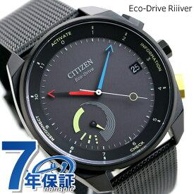 シチズン Eco-Drive Riiiver 流通限定モデル スマートウォッチ Bluetooth メンズ 腕時計 BZ7005-74E CITIZEN エコ・ドライブ リィイバー 時計【あす楽対応】