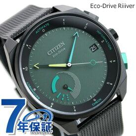 【20日はさらに+4倍でポイント最大27倍】 シチズン Eco-Drive Riiiver 流通限定モデル スマートウォッチ Bluetooth メンズ 腕時計 BZ7005-74X CITIZEN エコ・ドライブ リィイバー 時計【あす楽対応】