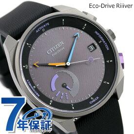シチズン Eco-Drive Riiiver 流通限定モデル スマートウォッチ Bluetooth メンズ 腕時計 BZ7007-01E CITIZEN エコ・ドライブ リィイバー 時計【あす楽対応】