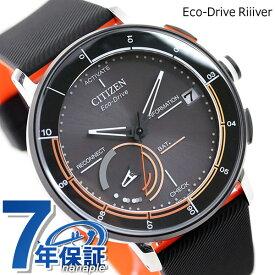 シチズン Eco-Drive Riiiver 流通限定モデル スマートウォッチ Bluetooth メンズ 腕時計 BZ7015-03E CITIZEN エコ・ドライブ リィイバー 時計【あす楽対応】