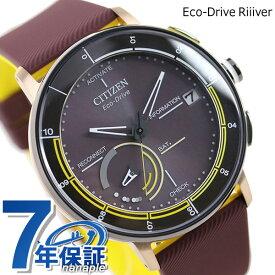 シチズン Eco-Drive Riiiver 流通限定モデル スマートウォッチ Bluetooth メンズ 腕時計 BZ7016-01X CITIZEN エコ・ドライブ リィイバー 時計【あす楽対応】