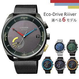 シチズン Eco-Drive Riiiver 流通限定モデル スマートウォッチ Bluetooth 腕時計 選べるモデル CITIZEN エコ・ドライブ リィイバー 時計【あす楽対応】