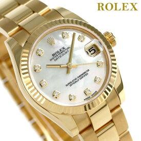 ロレックス デイトジャスト ROLEX 31 自動巻き ダイヤモンド 178278NG 腕時計 新品 ホワイトシェル 時計【あす楽対応】