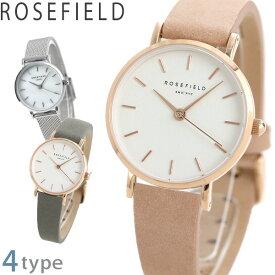 ローズフィールド 腕時計 レディース 26mm 革ベルト メッシュベルト ROSEFIELD THE SMALL EDIT 選べるモデル【あす楽対応】