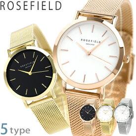 ROSEFIELD ローズフィールド トライベッカ 33mm Tribeca 腕時計 選べるモデル 時計【あす楽対応】