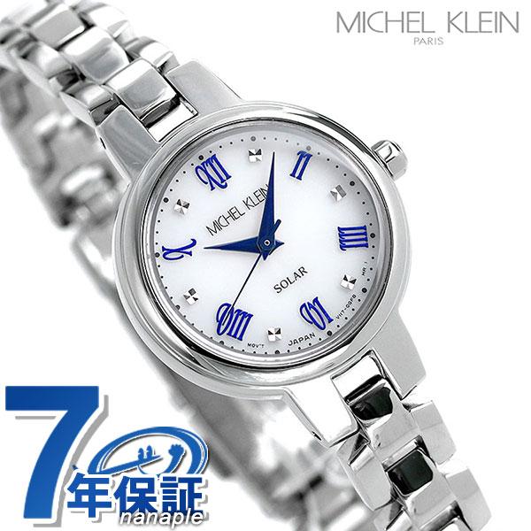 ミッシェルクラン スタンダード ソーラー レディース 腕時計 AVCD025 MICHEL KLEIN ホワイト 時計【あす楽対応】