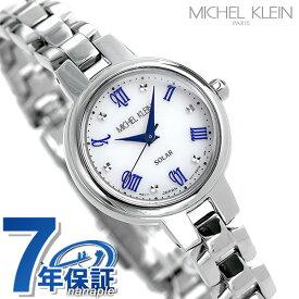 【今なら店内ポイント最大44倍】 ミッシェルクラン スタンダード ソーラー レディース 腕時計 AVCD025 MICHEL KLEIN ホワイト 時計【あす楽対応】