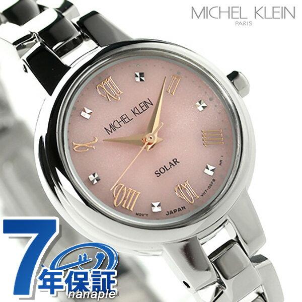 ミッシェルクラン スタンダード ソーラー レディース 腕時計 AVCD026 MICHEL KLEIN ライトピンク 時計【あす楽対応】