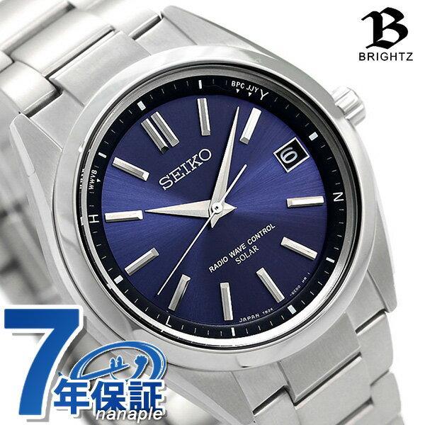 【ポーチ付き♪】セイコー ブライツ 7B24 スターティング ソーラー電波 SAGZ081 SEIKO BRIGHTZ 腕時計 時計【あす楽対応】