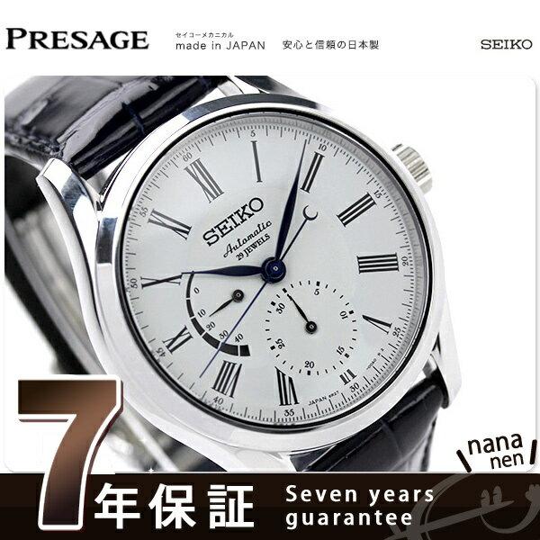 【エントリーだけでポイント17倍 27日9:59まで】 【クオカード付き♪】セイコー メカニカル プレザージュ メンズ 腕時計 デイト SARW011 SEIKO PRESAGE Mechanical ホワイト×ネイビー レザーベルト 時計
