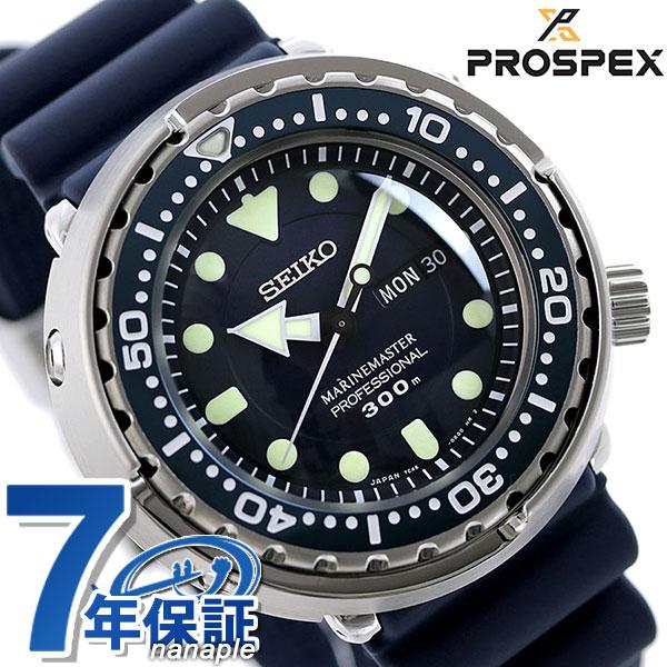 セイコー プロスペックス ダイバーズ 限定モデル 300m飽和潜水 腕時計 メンズ ブルー 青 SBBN037 SEIKO PROSPEX ダイバーズウォッチ 時計【あす楽対応】
