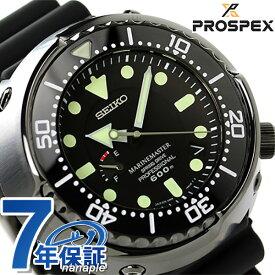 セイコー ダイバーズウォッチ スプリングドライブ 600m飽和潜水 SBDB013 メンズ 腕時計 SEIKO プロスペックス 時計