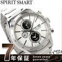セイコー スピリットスマート ソーラー クロノグラフ SBPY113 SEIKO SPIRIT SMART メンズ 腕時計 ホワイト【あす楽対応】