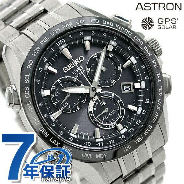 【ポーチ付き♪】SBXB003 セイコー アストロン GPS ソーラー 第二世代 流星ワゴン 西島秀俊着用モデル SEIKO ASTRON 腕時計 クロノグラフ